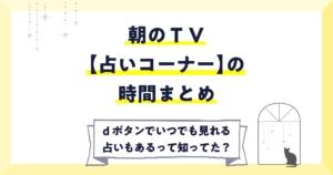 朝のTV【占いコーナー】の時間まとめ
