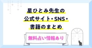 星ひとみ先生の公式サイト・SNS・書籍のまとめ